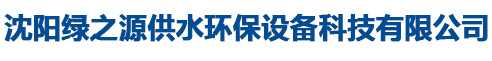 热博体育客户端官方下载绿之源供水环保设备科技有限公司